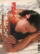 ランクB)平凡パンチ臨時増刊 浅野ゆう子 彼女は泳いでいる。きみの視線の奥、夢の海を。