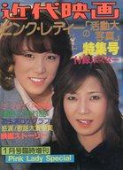 近代映画 1979年1月号臨時増刊 ピンク・レディーの「活動大写真」特集号