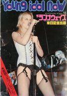 ヤング・アイドル・ナウ Vol.18 ザ・ランナウェイズ来日記念出版 Young idol now