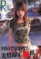 サイン付)美竹涼子写真集 ドラマティック涼子