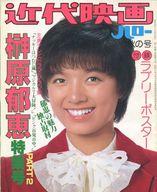 ポスター欠)近代映画ハロー秋の号 榊原郁恵特集号