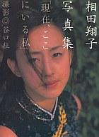 相田翔子写真集 「現在、ここにいる私」