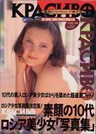 ランクB)クラシーバ 素顔の10代ロシア美少女