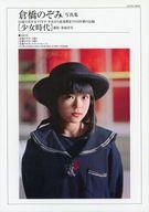 ランクB)倉橋のぞみ写真集 [少女時代] 伝説の美少女アイドル 少女から思春期までの3年間の記録