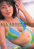 ALL ABOUT MEGU 奥菜恵BEST SELECTION