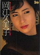岡江久美子写真集 華やかな自転