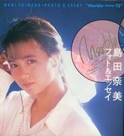 ランクB)島田奈美フォト&エッセイ Marble