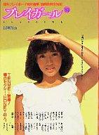 週刊プレイボーイ特別編集 プレイガール'83