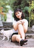 加藤紀子写真集 「はなうた」