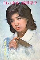白い少女・桜田淳子