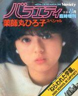 薬師丸ひろ子スペシャル-ねらわれた学園 バラエティ'81・8月臨時増刊