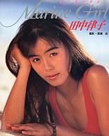 田中律子写真集 Marine Girl また夏が来る・・・