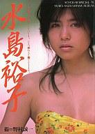 スコラスペシャル(10) 水島裕子
