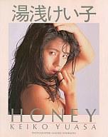 湯浅けい子 HONEY