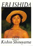 石田えり写真集 1979+NOW