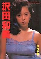 スコラスペシャル(2) 沢田和美
