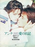 梅宮アンナ/羽賀研二 アンナ愛の日記