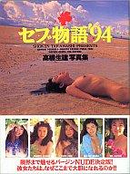 セブ物語'94 高橋生建写真集