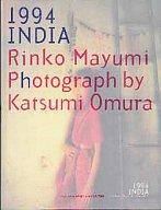 真弓倫子写真集 1994 INDIA