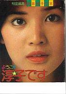 明星編集 桜田淳子の本 ようこそ淳子です 保存版