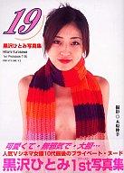 PRIVATE GIRL'S2 黒沢ひとみ写真集 「19」