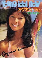ヤング・アイドル・ナウ Vol.16 アグネス・ラム Young idol now