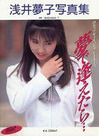 浅井夢子写真集 夢で逢えたら・・・