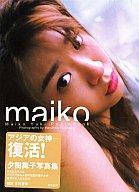 夕樹舞子写真集 maiko
