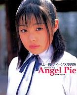 井上一真・ティーンズ写真集 Angel Pie
