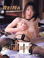 黒木れいな REINA
