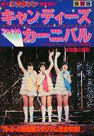週刊少年マガジン緊急増刊 保存版 キャンディーズファイナルカーニバル