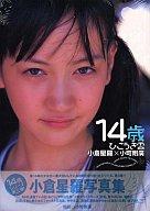 小倉星羅 14歳ひこうき雲