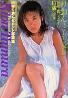 田村りおんセカンド写真集 りおん-まぶしいあの夏の日