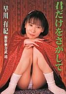 美少女写真集 早川有紀 君だけをさがして