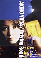 DVD付)AKIKO YADA/Driving Road