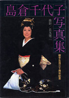 島倉千代子写真集 歌手生活三十周年記念