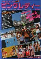 付録付)平凡11月号臨時増刊 ピンク・レディー '78ジャンピング