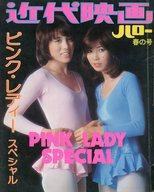 近代映画ハロー春の号 ピンク・レディースペシャル