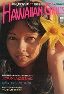 平凡パンチ臨時増刊 Hawaiian Girl's AUTUMN'76
