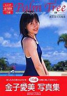 Palm Tree 09 金子愛美写真集