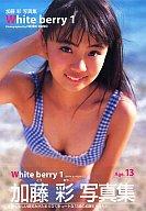 White berry1 加藤彩写真集