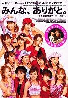 Hello!Project 2003(夏)よっしゃ!ビックリサマー!!(みんな、ありがと。)完全保存版 スーパーレビュー