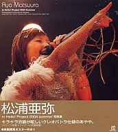 Aya Matsuura in Hello!Project 2004 Summer