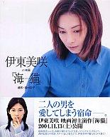 伊東美咲 in 映画「海猫」