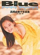 付録付)高橋由美子写真集 Blue