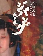 秘画幻想 ジパング・天の巻 会田我路写真集
