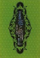 写真集 花と蛇 幻想シリーズ(1) 静子の巻