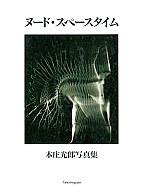 ヌード・スペースタイム 本庄光郎写真集