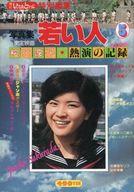 増刊いんなあとりっぷ特別編集 写真集 東宝映画 若い人 桜田淳子熱演の記録 メモリー