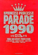 プリンセス・プリンセス ツアー・ドキュメント写真集 PARADE 1990